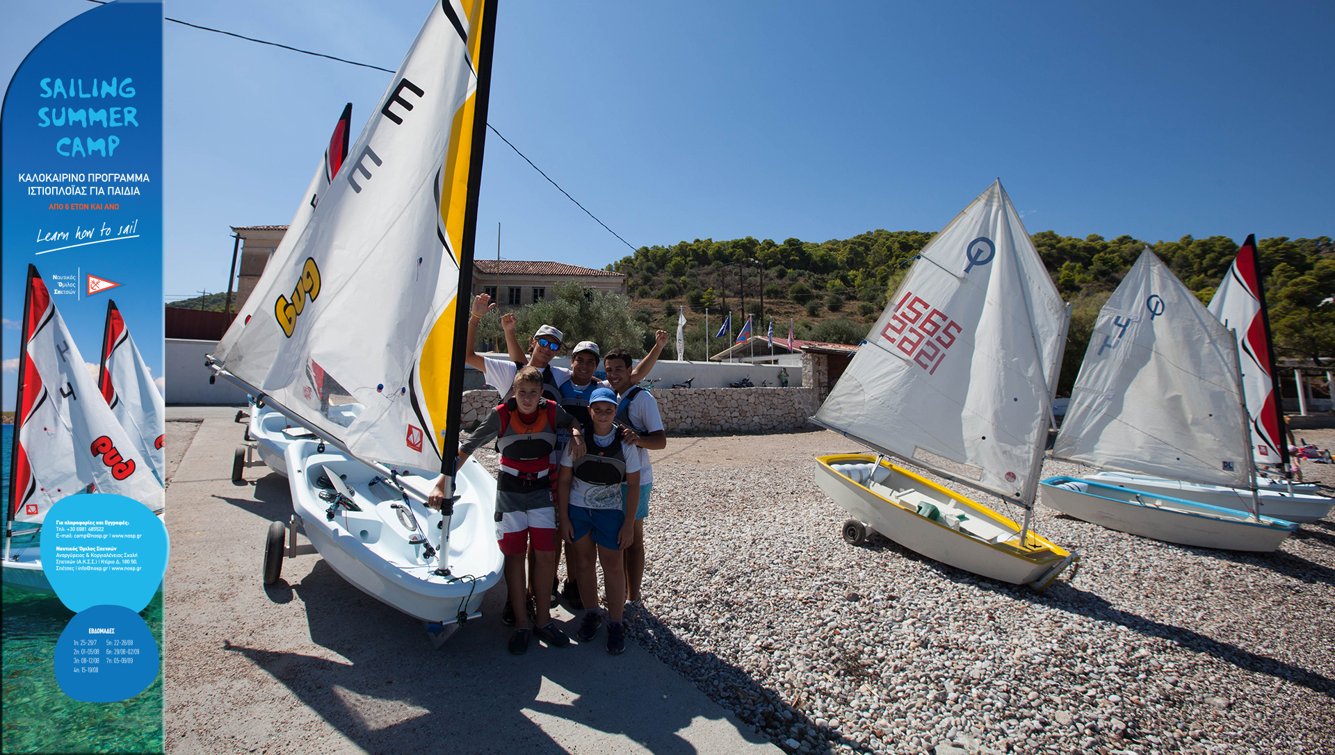 SAILING SUMMER CAMP – LEARN HOW TO SAIL